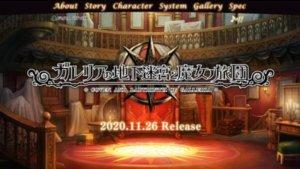 《加雷利亚的地下迷宫与魔女的旅团》正式发售日决定,店铺特典插图释出欣赏