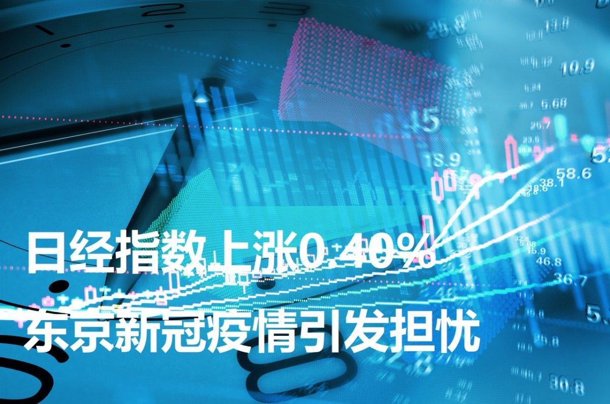日经指数上涨0.40% 东京新冠疫情引发担忧