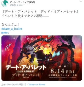 「约会大作战狂三外传」新宣传图公开 近期将在日本上映