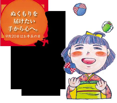 「日本のお手玉の会」公式サイトから引用