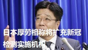 日本厚劳相称将扩充新冠检测实施机构