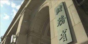 """财务省预算要求允许""""新冠额度""""标准简化"""