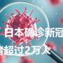 快讯:日本确诊新冠病毒感染者超过2万人