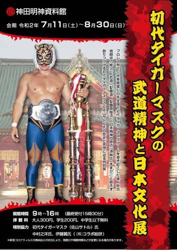初代タイガーマスクとコラボ、武道精神と日本文化を発信、神田明神【連載:アキラの着目】