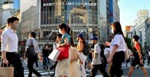快讯:东京新确诊143人感染新冠