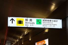 分析:日本政府放宽出入境限制或因国内外疫情受阻