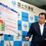 日本政府22日将启动旅游折扣支援项目