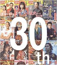 7月29日発売『NHKウイークリーステラ』8/7・14合併号、「思い出の大河ドラマ 全59作」掲載【連載:アキラの着目】