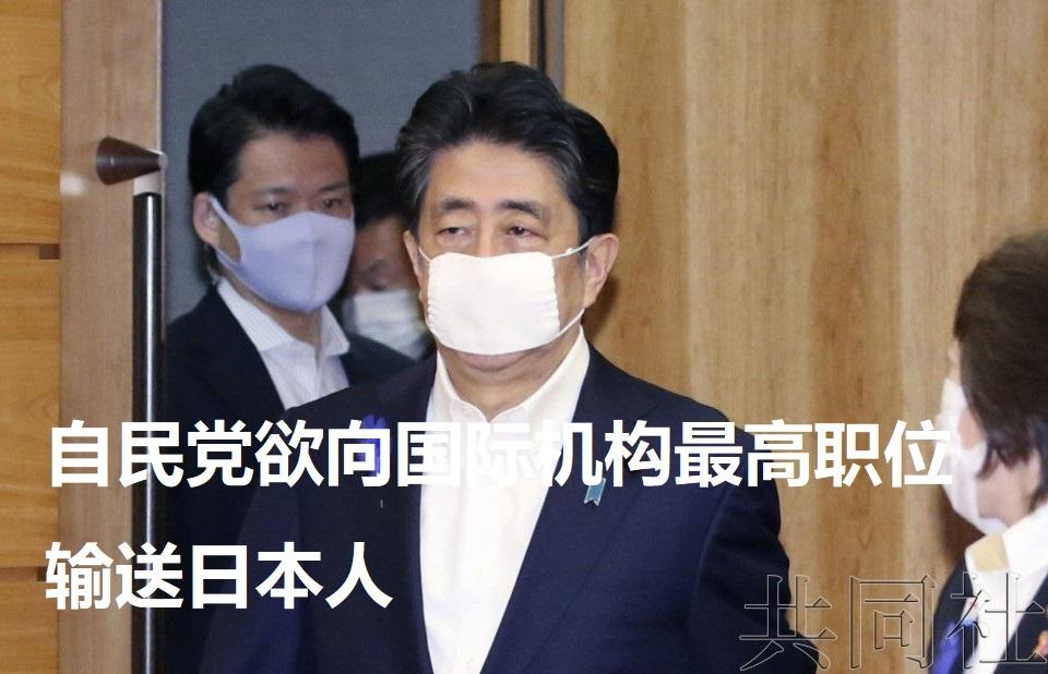 自民党欲向国际机构最高职位输送日本人