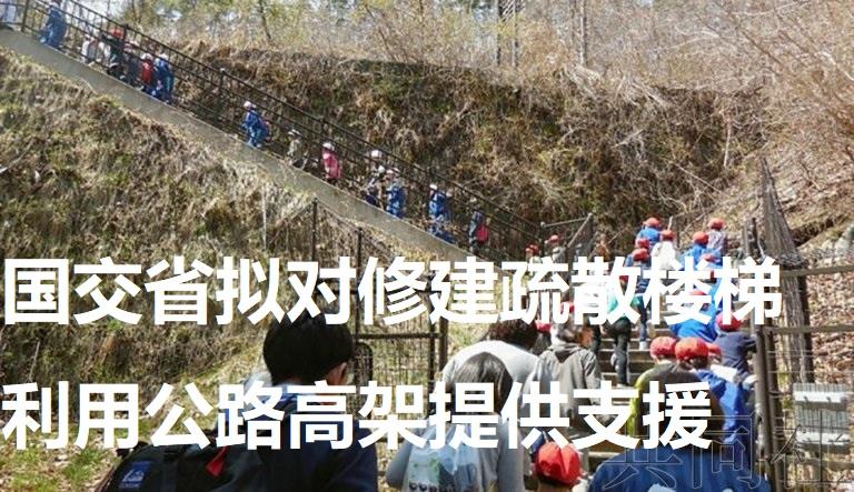 国交省拟对修建疏散楼梯利用公路高架提供支援