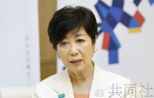 专访:东京知事称举办奥运前提是控制住新冠疫情