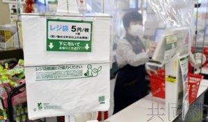 日本零售店塑料袋必须收费制度启动