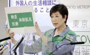 5月东京人口净迁出千人 新冠导致迁入者减少