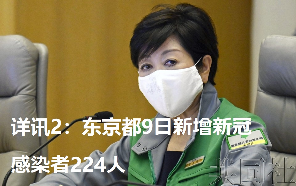 详讯2:东京都9日新增新冠感染者224人
