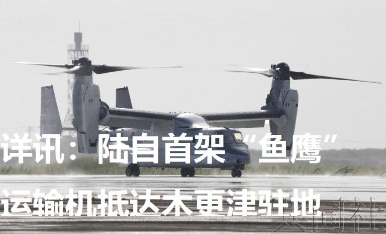 """详讯:陆自首架""""鱼鹰""""运输机抵达木更津驻地"""