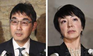 详讯:前法相河井夫妇被起诉 涉案金额逾2900万日元