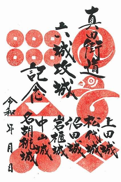 「真田街道六城攻城記念御城印」、8月1日より無料頒布!【連載:アキラの着目】