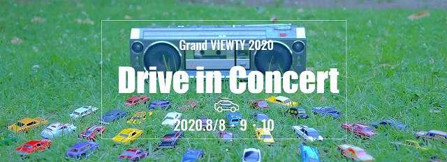 """新型コロナウィルス蔓延中でも車中で楽しめる""""Drive in Concert""""【連載:アキラの着目】"""