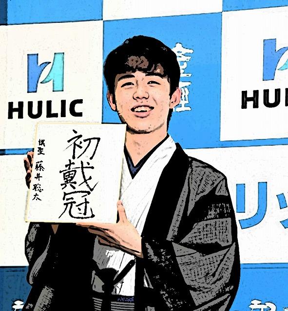 藤井七段、30年ぶり更新の最年少17歳11ヵ月でのタイトル獲得、世界のトレンド1位に【連載:アキラの着目】