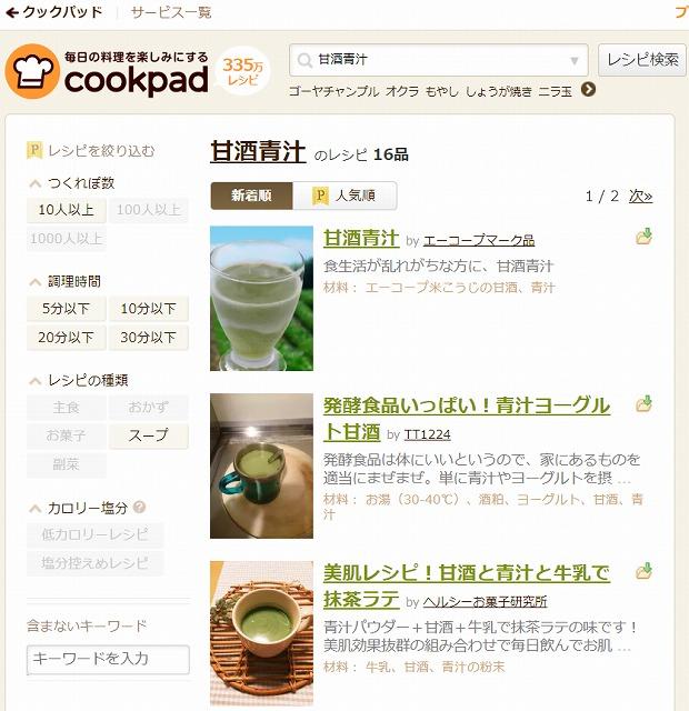 【みんなが作ってる】 甘酒青汁のレシピ 【クックパッド】 簡単おいしいみんなのレシピが335万品 から引用