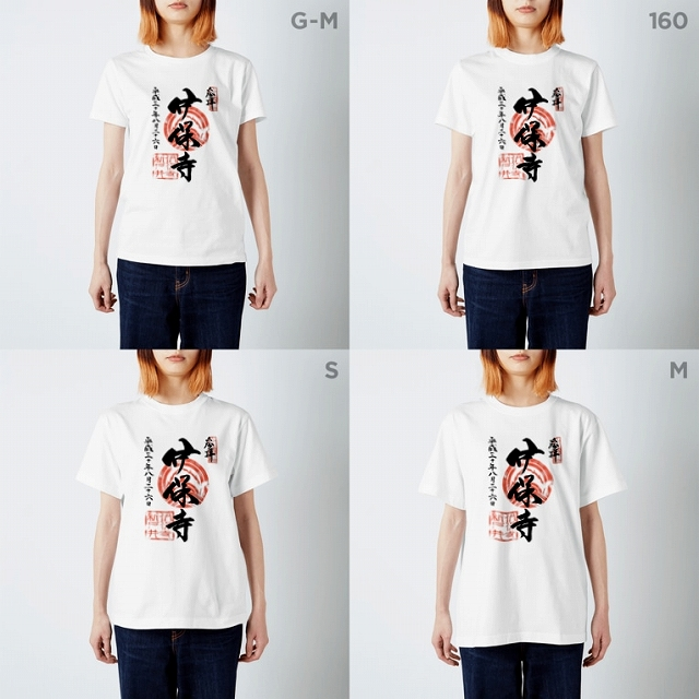 「御朱印」Tシャツ  ∞ SUZURI(スズリ)公式サイトから引用