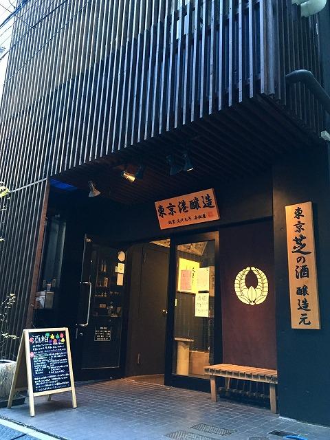 東京都港区に百年の時を経て蘇った酒蔵、東京港醸造【連載:アキラの着目】