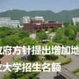 日政府方针提出增加地方国立大学招生名额