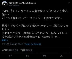 你部PSP电池胀爆未?日本网民Twitter警告随时爆惊醒大批老玩家
