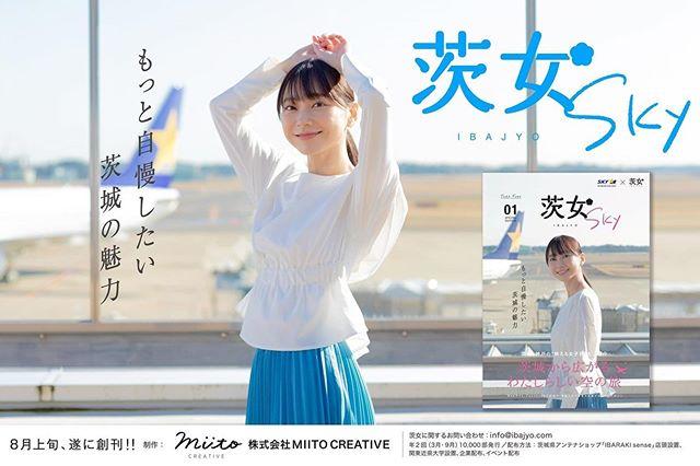 都道府県「魅力度ランキング」最下位払拭のためのフリーマガジン「茨女」【連載:アキラの着目】