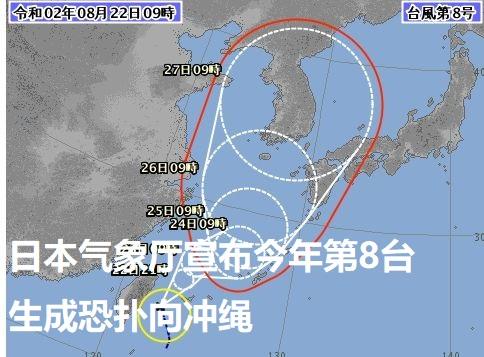 日本气象厅宣布今年第8台生成恐扑向冲绳