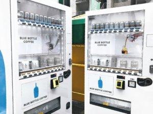 日本蓝瓶咖啡推出贩卖机测试无店面经营模式