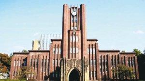 东京大学发债筹资规模达1.8亿美元