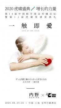 """""""日本内野,一触即爱"""",为第14届虎啸奖金奖颁奖"""