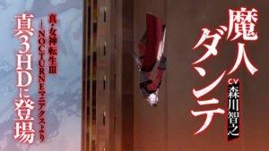 魔人再临!PS4/Switch 游戏《真・女神转生III NOCTURNE HD REMASTER》宣布推出付费DLC,坦丁参战