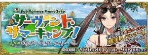 免费入手★4学姊虞美人!日版《Fate/Grand Order》夏季泳装活动公开详细内容!