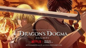 踏上旅程歼灭龙族!CAPCOM 游戏改编动画影集《Dragon's Dogma 龙族教义》公开主视觉与宣传影片!