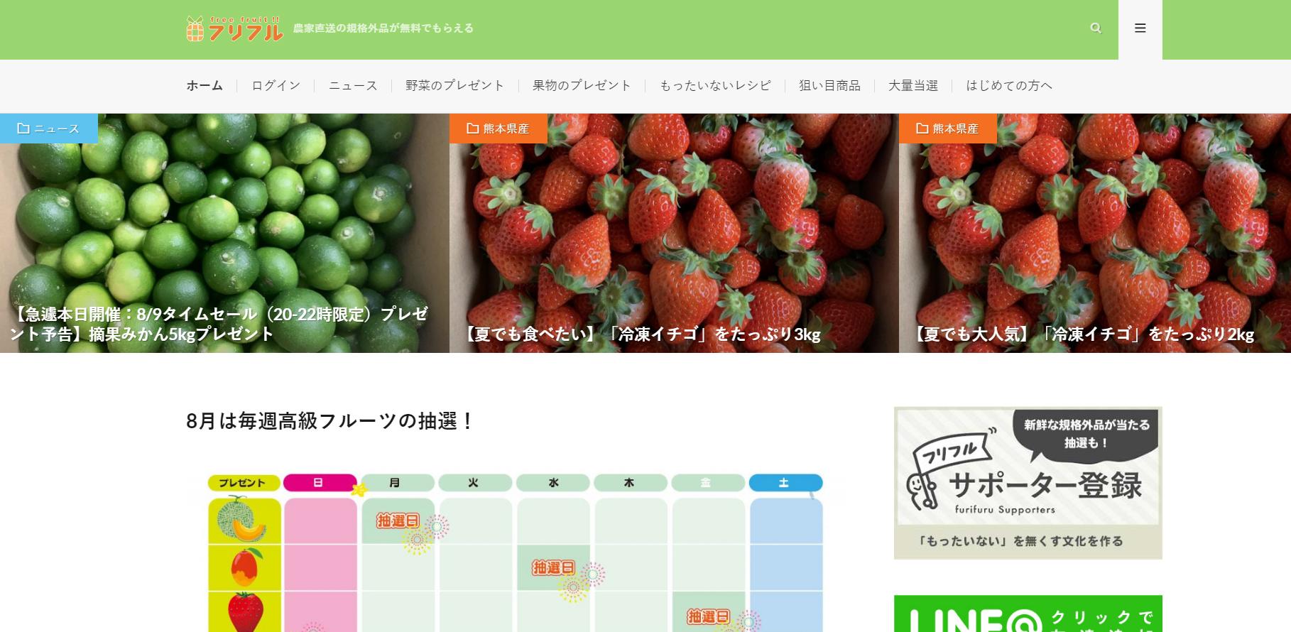 規格外品の野菜・果物を無料でもらえるサイト「フリフル」【連載:アキラの着目】