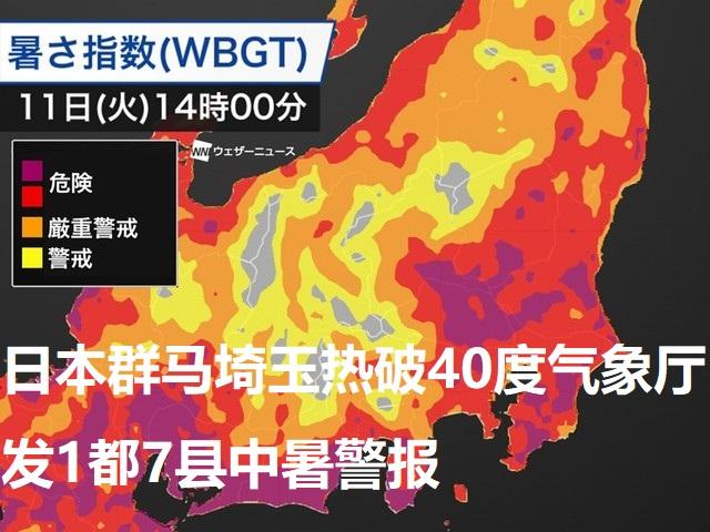 日本群马埼玉热破40度气象厅发1都7县中暑警报