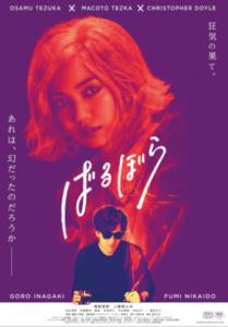 手冢治虫名作真人电影「迷幻少女」新海报公开 放映日确定