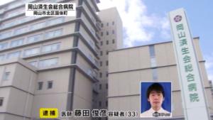 疑擅为孕妇堕胎日本医师遭警方逮捕