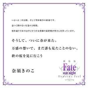 「Fate/stay night [HF]」第三部剧场版上映贺图公开
