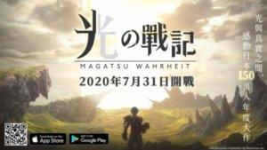 《光之战记》中文版正式登场!上市纪念机动兵团新兵报到
