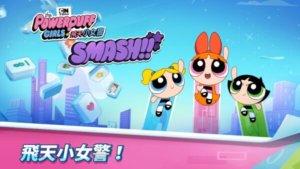 《飞天小女警Smash》亚洲区双平台正式推出,与小女警们一起守护小镇村和平