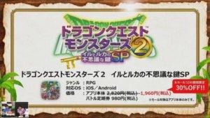 《勇者斗恶龙怪物仙境2 伊尔&路卡的不可思议钥匙SP》N3DS人气作同梱移植正式公开