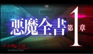 《真女神转生III Nocturne HD 重制版》登场恶魔抢先看,恶魔全书介绍影片第1章公开
