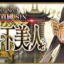 《Fate/Grand Order》繁中版第2部第3章正式实装!全新主线剧情「红之月下美人」登场