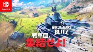 战游网x任天堂首次合作登场!《战车世界》手游版《战车世界:闪击战》将于Switch平台亮相!