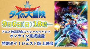《勇者斗恶龙达伊的大冒险》十月播出前,将在9/6举行线上直播的先行上映活动!!