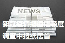 新冠疫情报道信赖度调查中报纸居首