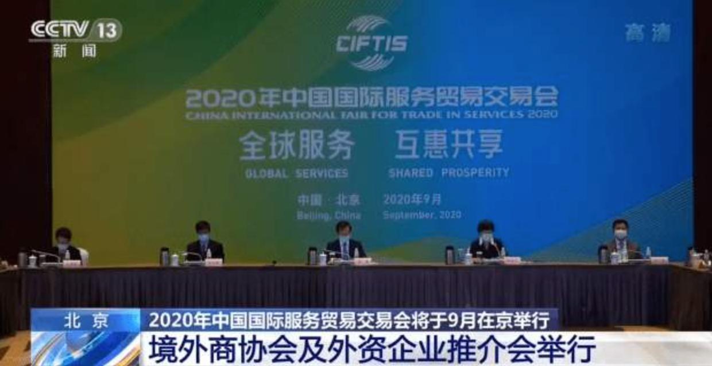 2020年服贸会倒计时 2000多家次境内外企业机构将参展参会